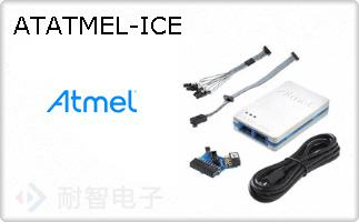 ATATMEL-ICE-CABLE的报价和技术资料-Atmel|Atmel代理|Atmel官网