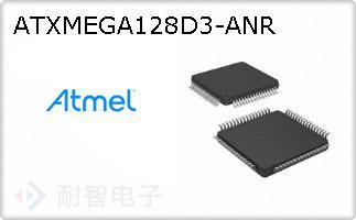 ATXMEGA128D3-ANR的图片