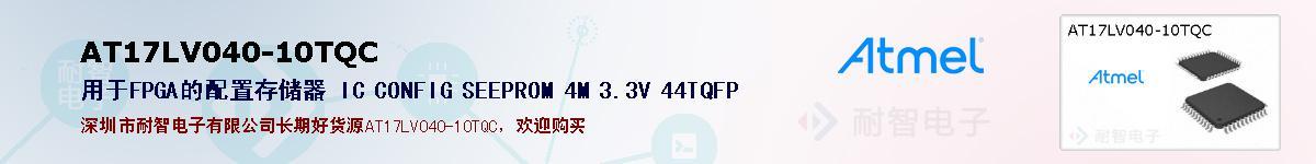 AT17LV040-10TQC的报价和技术资料