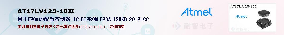 AT17LV128-10JI的报价和技术资料
