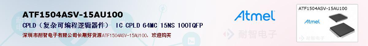 ATF1504ASV-15AU100的报价和技术资料