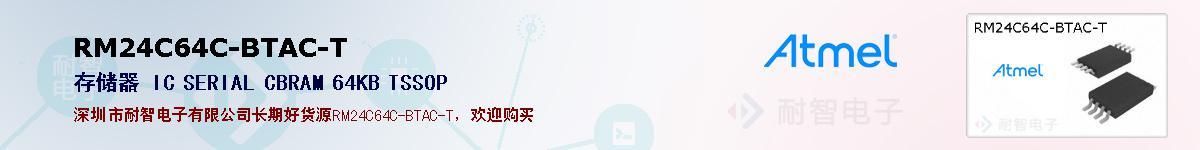 RM24C64C-BTAC-T的报价和技术资料