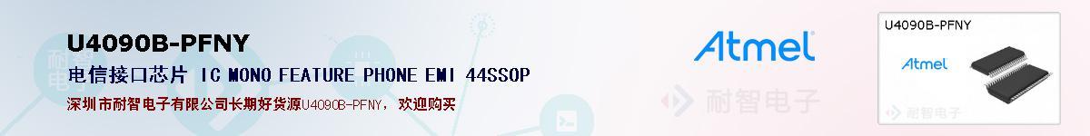 U4090B-PFNY的报价和技术资料