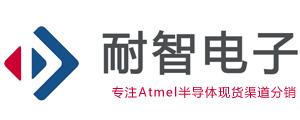 Atmel代理,Atmel官网