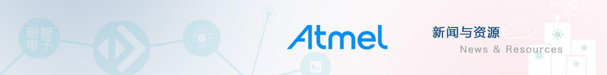 Atmel公司官网发布的新闻与资源